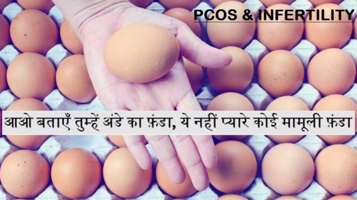 Parenthood & Pcos - 5 Points to Ponder !!!